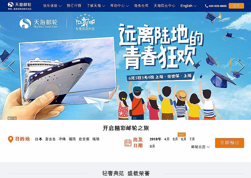 SkySea Cruise Line